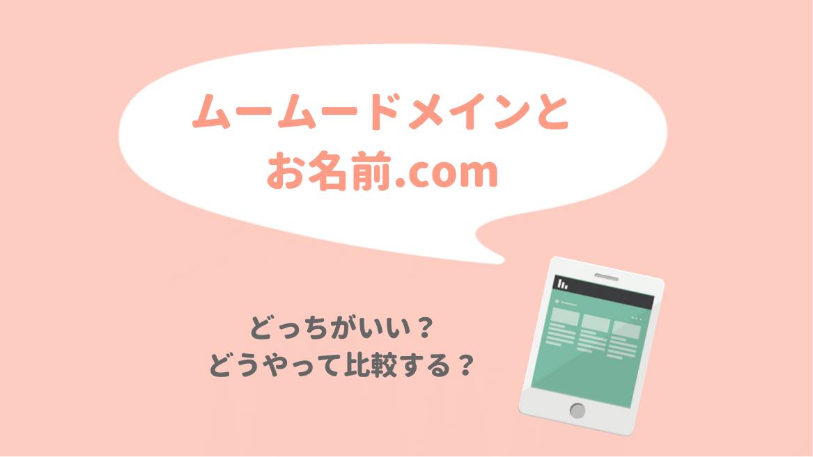 ムームードメインとお名前.com、どっちがいい? 比較