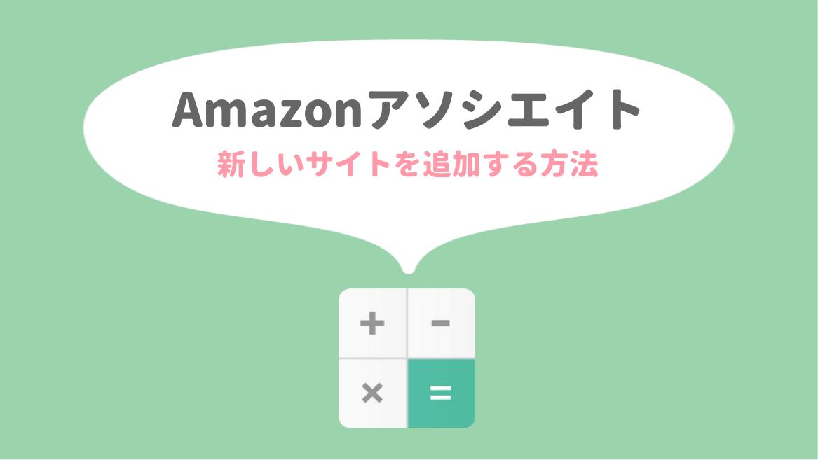 Amazonアソシエイトにサイトを追加登録する方法