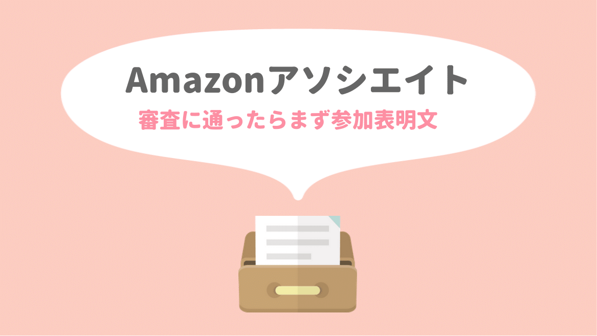 Amazonアソシエイト 参加表明文