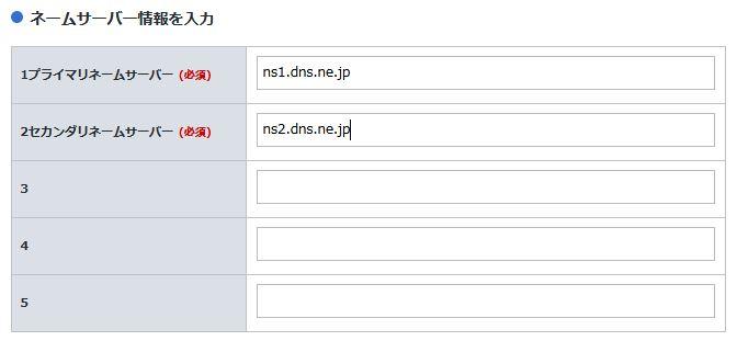 お名前.com さくらのネームサーバー情報を入力