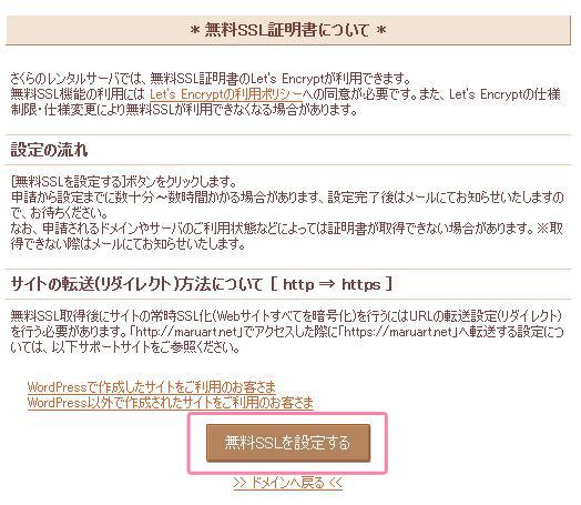さくら 無料SSLサーバー証明書 再申請の手順3