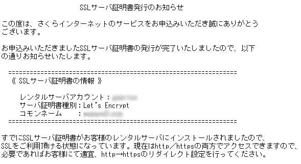 [さくらインターネット]SSLサーバー証明書発行のお知らせ