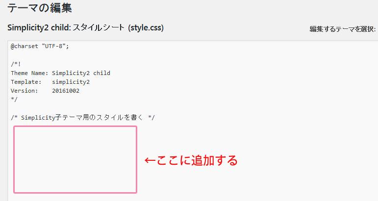 Simplicity2の子テーマにCSSを追加
