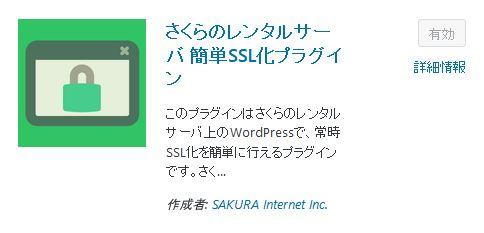 さくらのレンタルサーバ 簡単SSL化プラグイン