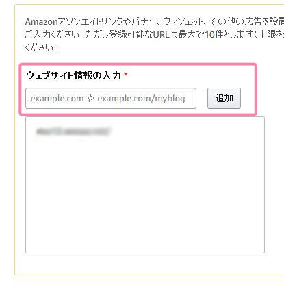 Amazonアソシエイトにサイトを追加登録 ウェブサイト情報の入力