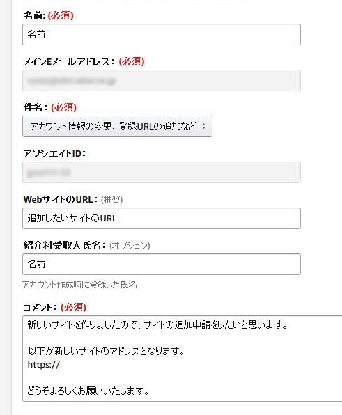 サイトの追加登録 フォームの書き方