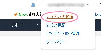 Amazonアソシエイトにサイトを追加登録 アカウントの管理をクリック