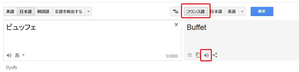 Google翻訳 フランス語の発音