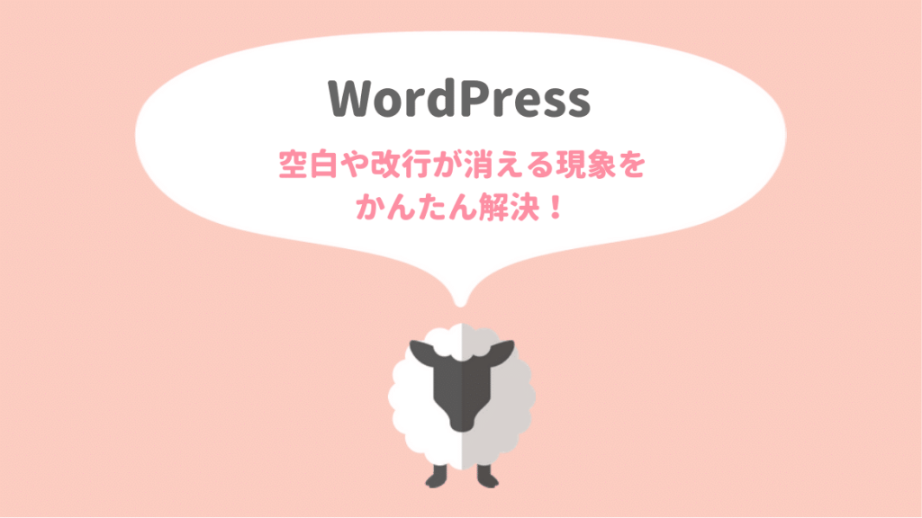 【WordPress】空白や改行が消える場合の対処法