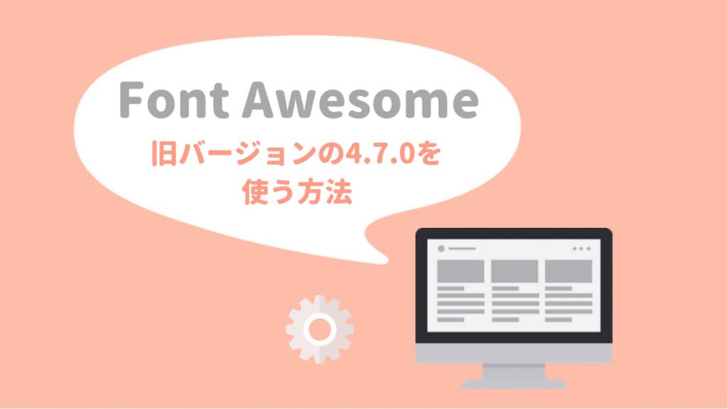 Font Awesomeで旧バージョンの4.7.0を使う方法