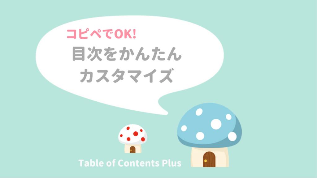 「Table of Contents Plus」をカスタマイズして、目次をおしゃれにしてみよう