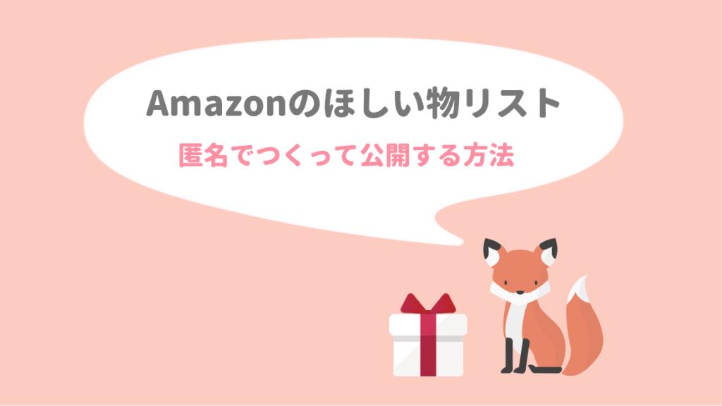 Amazonのほしい物リストを匿名で作って公開する方法