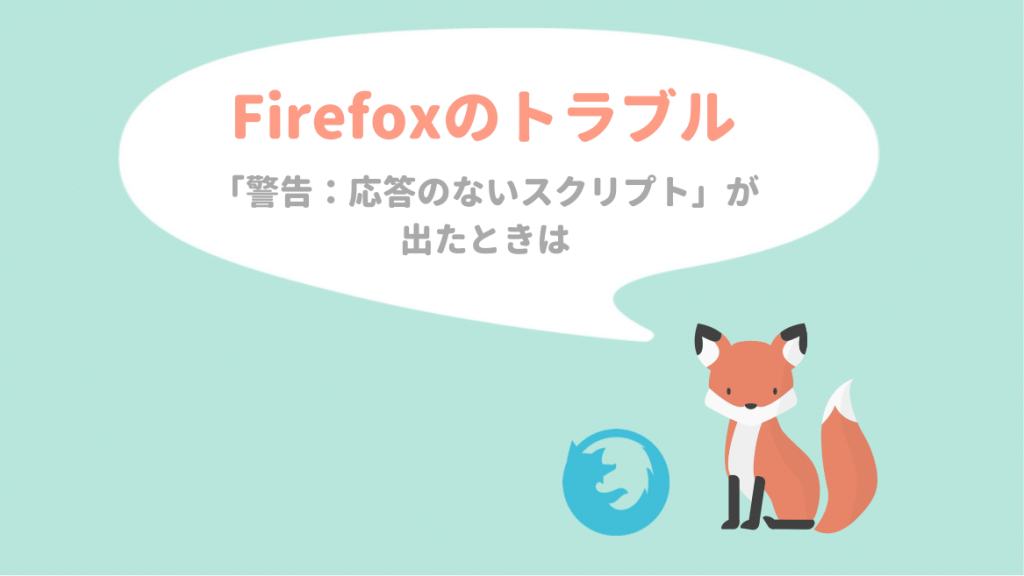 Firefoxで「警告:応答のないスクリプト」が出る時の対処法