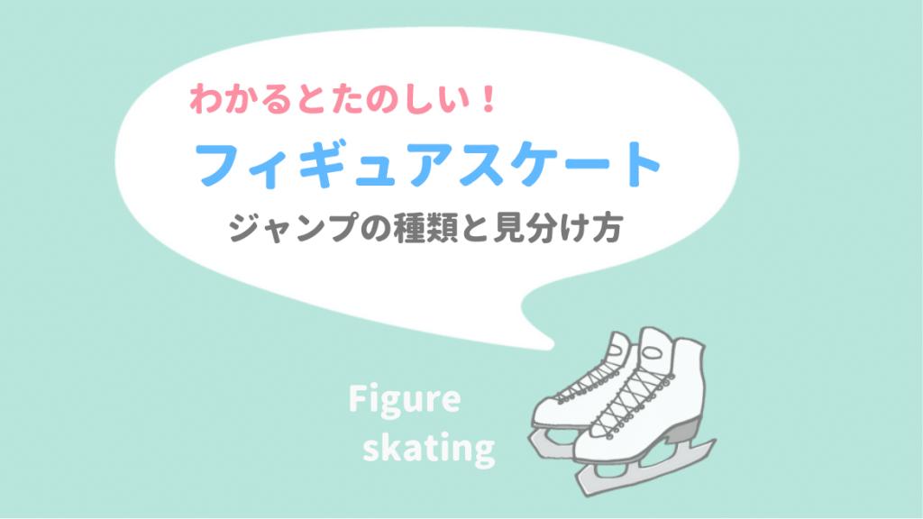 フィギュアスケートのジャンプの種類と見分け方