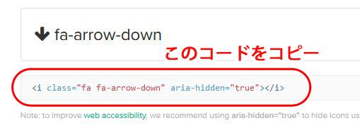 FontAwesome 4.7.0 コードをコピーする