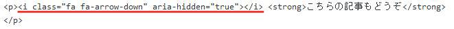 FontAwesome 4.7.0 コードをペーストする