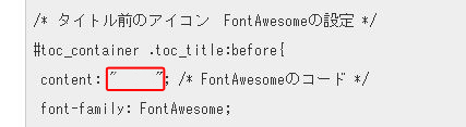 FontAwesomeのコードを入力(CSS)