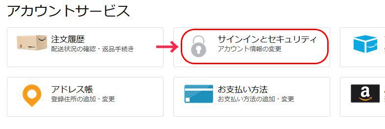 Amazonのほしい物リスト サインインとセキュリティ