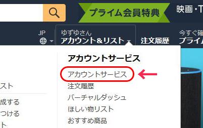 Amazonのほしい物リスト アカウントサービス