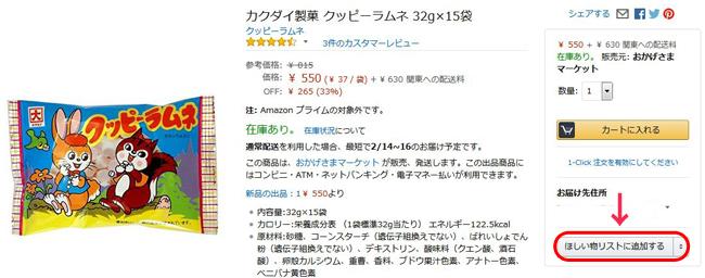 Amazonのほしい物リストに商品を登録
