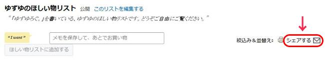 Amazonのほしい物リスト 公開の方法