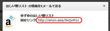 Amazonのほしい物リスト 公開のアドレス