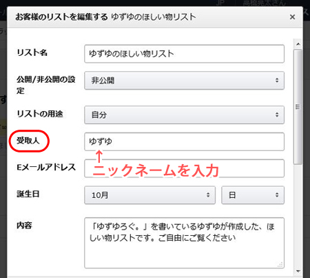 Amazonのほしい物リスト 匿名の設定