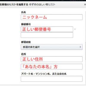 Amazonのほしい物リスト 匿名とお届け先の設定