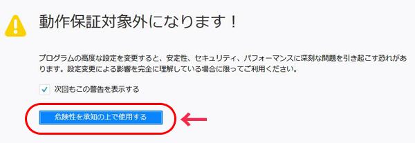 Firefox スクリプトの実行時間をより長くする