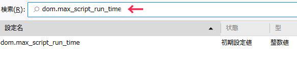 Firefox「dom.max_script_run_time」を検索