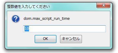 Firefox スクリプトの処理時間を変更