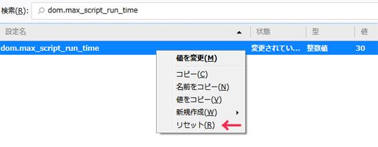 Firefox スクリプトの処理時間の設定をリセット