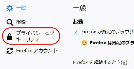 Firefox Quantum プライバシーとセキュリティをクリック