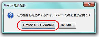 Firefoxを今すぐ再起動で設定完了
