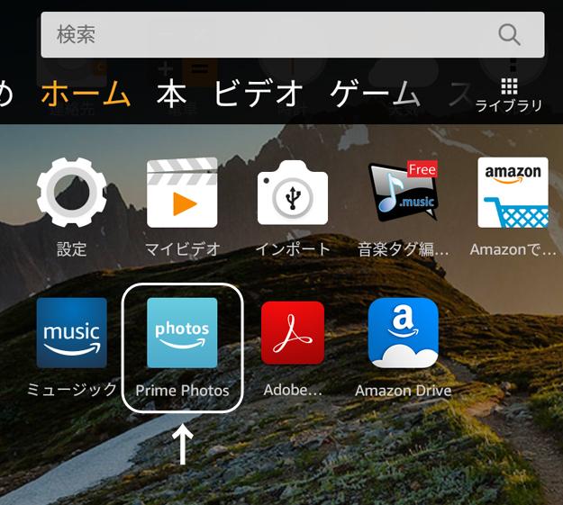 Fireタブレットにある「Prime Photos」のアプリ