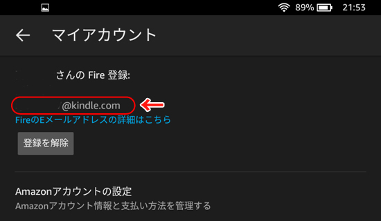 Send-to-Kindleのアドレスはマイアカウントにあります