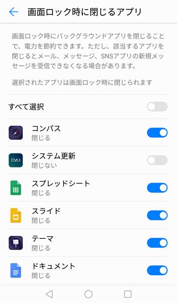 閉じるアプリを選択する