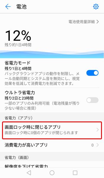 画面ロック時に閉じるアプリ P10  lite