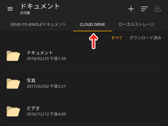 Fireタブレット CLOUD DRIVE