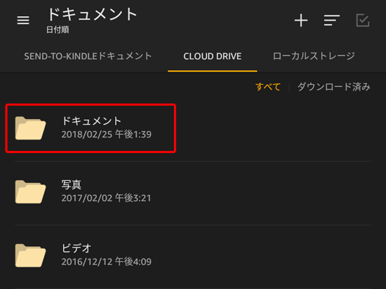 CLOUD DRIVEのドキュメントを開く