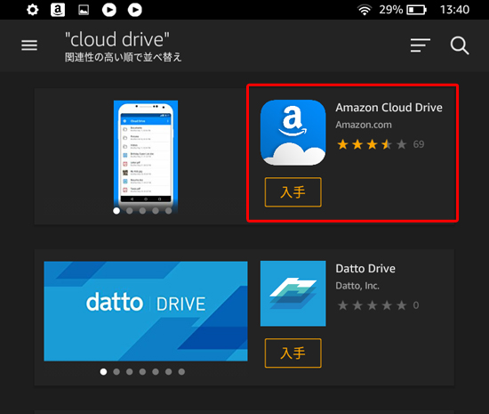 Amazon Cloud Drive(無料アプリ)