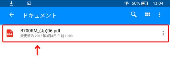 PDFファイルをダウンロードできる
