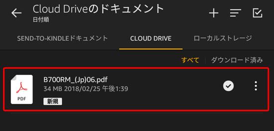 PDFファイルをFireタブレットにダウンロードできる