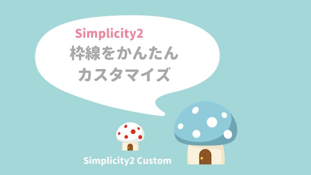Simplicity2 記事の枠線を消す、枠線の色を変えるカスタマイズ