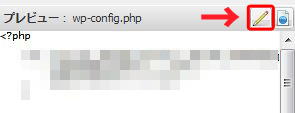 「wp-config.php」のプレビュー画面