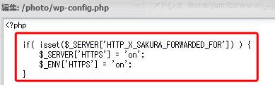 SSL化によるWordPressのレイアウト崩れ「wp-config.php」でコードを入れる位置