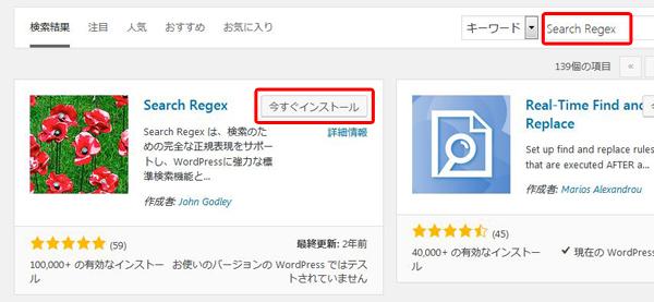 Search Regexをインストール、有効化する