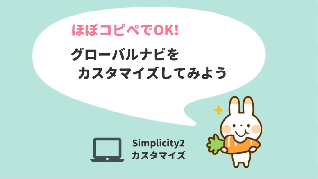 Simplicity2 グローバルナビ(メニューバー)カスタマイズ