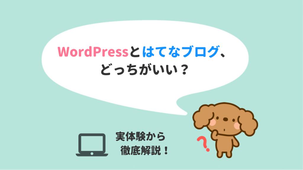 WordPressとはてなブログ、どっちがいい?おすすめ