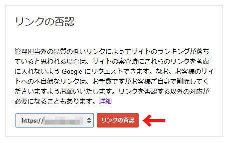 Googleサーチコンソール「リンクの否認」